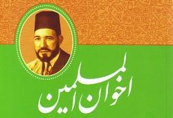 کتاب «اخوان المسلمین چه می گویند و چه می خواهند؟» منتشر شد