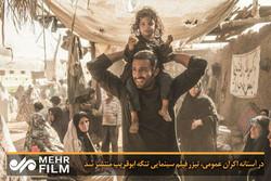 در آستانه اکران عمومی، تیزر فیلم سینمایی تنگه ابوقریب منتشر شد