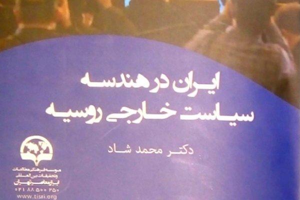 نقدی بر کتاب «ایران در هندسه سیاست خارجی روسیه»
