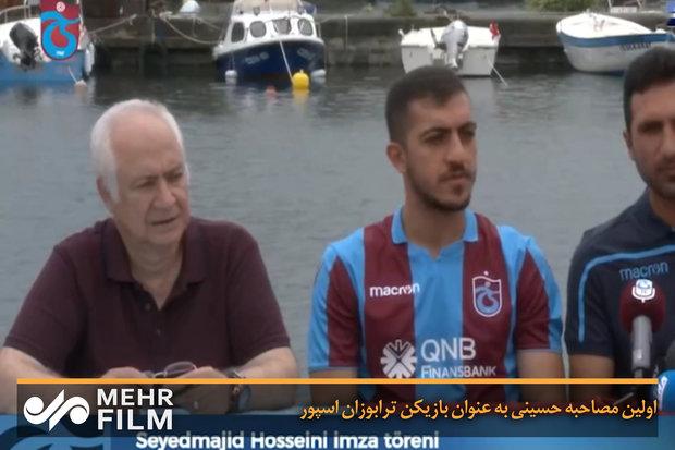 اولین مصاحبه حسینی به عنوان بازیکن ترابوزان اسپور