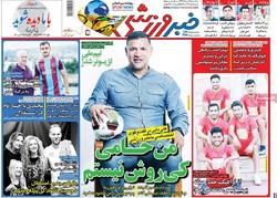 صفحه اول روزنامههای ورزشی ۹ مرداد ۹۷