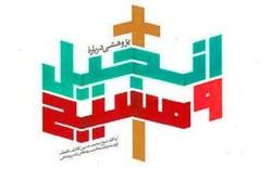 کتاب «پژوهشی درباره انجیل و مسیح» نوشته آیت الله کاشف الغطاء