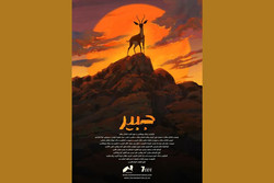 ساخت انیمیشن «جبیر» با محوریت رشادت های محیطبان ها
