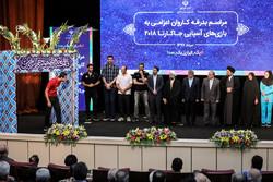 مراسم بدرقه کاروان اعزامی ایران به بازی های آسیایی