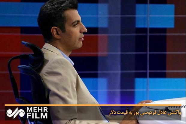 واکنش عادل فردوسی پور به قیمت دلار