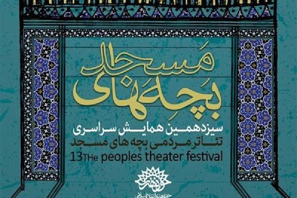 اهمیت حضور هنرمندان مسجدی در جشنواره تئاتر بچههای مسجد