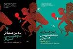 جشنواره نمایشنامه نویسی کردی