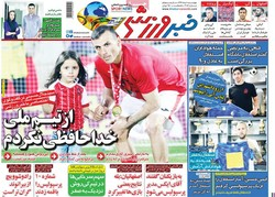 صفحه اول روزنامههای ورزشی ۱۰ مرداد ۹۷