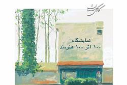 قیمت آثار «صد اثر صد هنرمند» اعلام شد/ گرانترین اثر از بهمن محصص