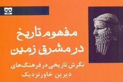 کتاب «مفهوم تاریخ در مشرق زمین» منتشر شد