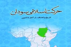 کتاب «حرکت اسلامی سودان: تاریخ و اهداف، از آغاز تاکنون»