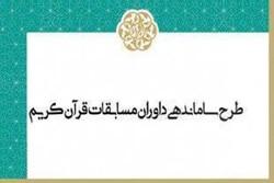 اسامی قبول شدگان طرح ارتقای داوران مسابقات قرآنی کشور اعلام شد