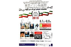 'Iranian Film Festival in Tokyo' to kick off on Aug. 7