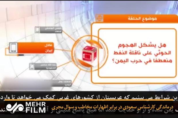 عجز الخبير السعودي في الرد على اسئلة المقدم والمتصلين / فيديو