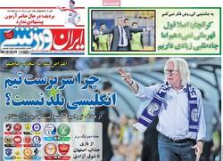 صفحه اول روزنامههای ورزشی ۱۱ مرداد ۹۷