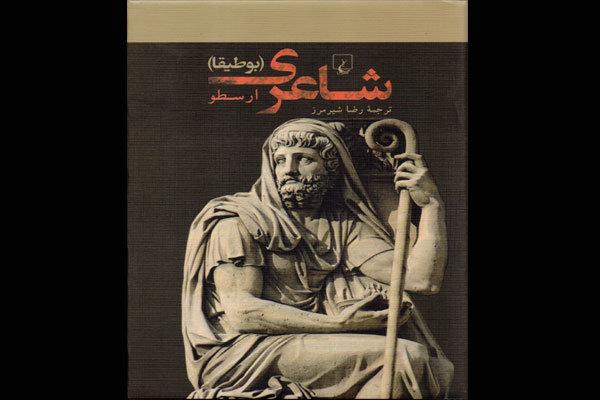 ترجمه بوطیقای ارسطو به بازار نشر آمد
