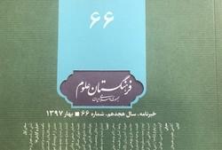 نشریه فرهنگستان علوم