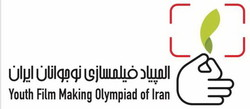 Youth Film Making Olympiad of Iran
