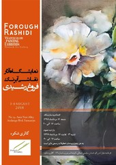 Forugh Rashidi is displaying her latest collection of watercolors in an exhibition at Shokuh Gallery.