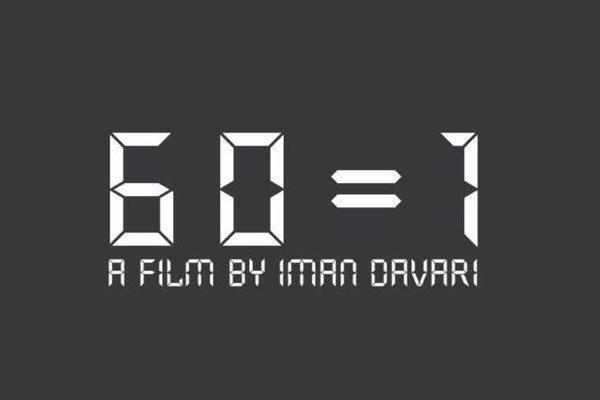 «١=۶٠» کاندیدای بهترین فیلم یک جشنواره پرتغالی شد