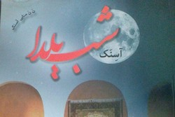 معرفی کتاب . استان سمنان . مهدیشهر . حاجی علیان - کراپشده