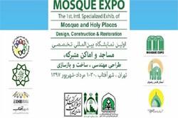 اولین نمایشگاه بینالمللی تخصصی تجهیزات مساجد برگزار میشود