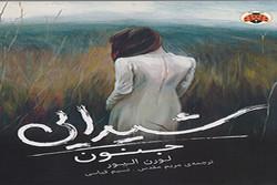 سهگانه «شیدایی» شاهکار لورن الیور منتشر شد