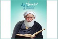 گرامیداشت مرحوم حاج آقا مرتضی تهرانی برگزار میشود