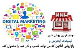 تبلیغات اینترنتی روشی نوین در بازاریابی و فروش