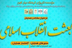 فراخوان همایش ملّی «بعثت انقلاب اسلامی» منتشر شد