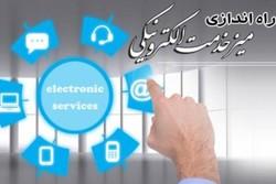 میز خدمت الکترونیکی در دانشگاه زنجان راه اندازی شد