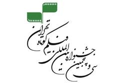 سی و پنجمین جشنواره فیلم کوتاه تهران
