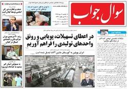 صفحه اول روزنامه های گیلان 14 مرداد 97