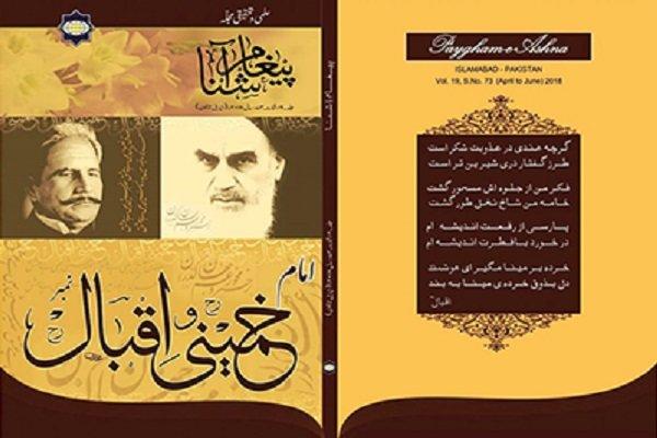 هفتادوسومین شماره فصلنامه «پیغام آشنا» در پاکستان منتشر شد