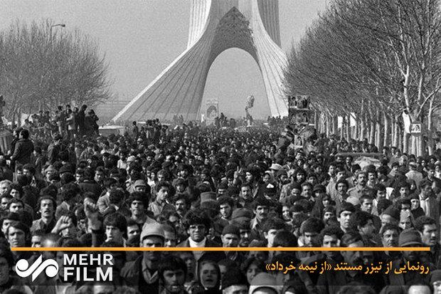 فلم/حضرت آیت اللہ العظمی خامنہ ای کی رہبری کے متعلق دستاویزاتی فلم