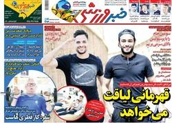 صفحه اول روزنامههای ورزشی ۱۴ مرداد ۹۷