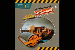 مجموعه ۵ جلدی «خودروهای راهسازی» برای کودکان چاپ شد