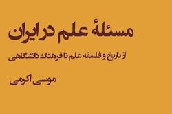 علم در ایران