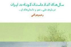 کتاب «سال های آغاز داستان کوتاه در ایران» وارد بازار شد