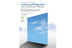شبکه مستند سیما جشنواره عکس برگزار میکند