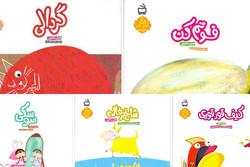 مجموعه «قصههای کوچولو موچولو» منتشر شد