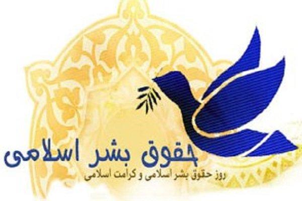 روز حقوق بشر اسلامی و رسالت ما