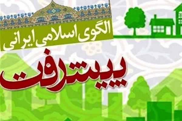 بیانیه حسینیه اندیشه پیرو تدوین الگوی پایهاسلامی ایرانی پیشرفت