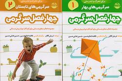 کتاب که سرگرم شدن و بازی را به بچهها و بزرگترها یاد میدهد
