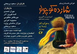 """A poster for a reading performance of Antoine de Saint-Exupéry's story """"The Little Prince"""" at Tehran's Niavaran Cultural Center"""