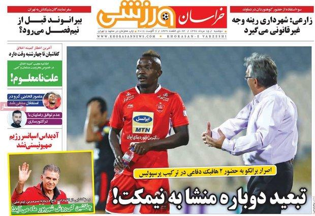 صفحه اول روزنامههای ورزشی ۱۵ مرداد ۹۷