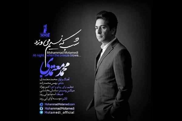 محمد معتمدی پس از ۴ سال «شب که نسیم می وزد» را منتشر کرد