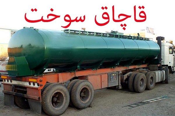 بیش از ۱۱۶ هزار لیتر سوخت قاچاق در سیستان و بلوچستان کشف شد