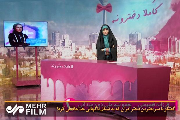 گفتگو با سریعترین دختر ایران که به شکل ناگهانی خداحافظی کرد!