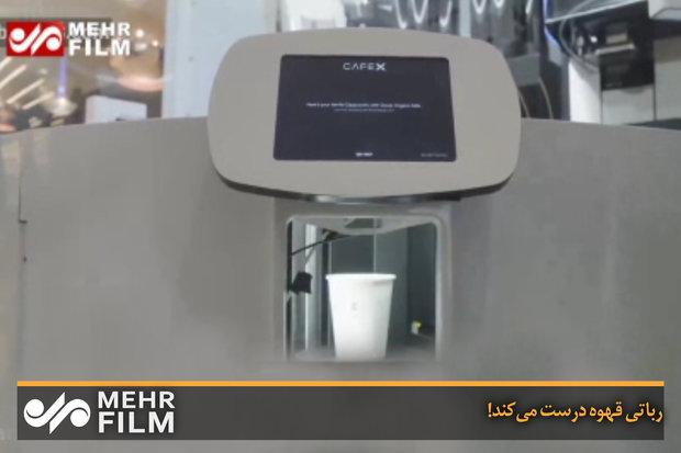 فلم/ چائے اور قہوہ بنانے والا روبوٹ